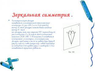 Зеркальная симметрия . Геометрическая фигура называетсясимметричнойотносительн