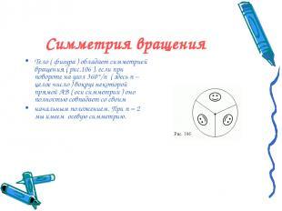 Симметрия вращения Тело (фигура) обладаетсимметрией вращения(рис.106), есл