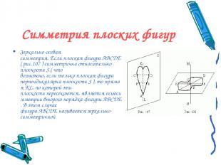 Симметрия плоских фигур Зеркально-осевая симметрия.ЕслиплоскаяфигураABCDE(