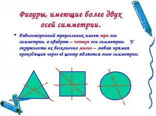 Фигуры, имеющие более двух осей симметрии. Равносторонний треугольник имеет три