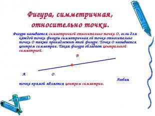 Фигура, симметричная, относительно точки. Фигура называется симметричной относит