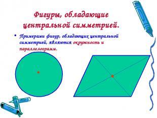 Фигуры, обладающие центральной симметрией. Примерами фигур, обладающих центральн