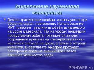 Закрепление изученного материала Демонстрационные слайды, используются при решен