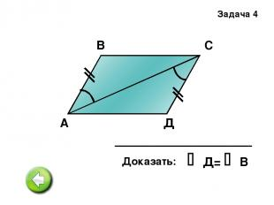 А В С Д Задача 4