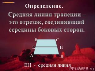 А В С Д Е Н ЕН - средняя линия
