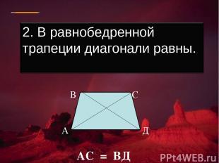 А В С Д АС = ВД