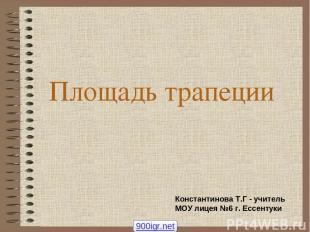 Площадь трапеции Константинова Т.Г - учитель МОУ лицея №6 г. Ессентуки 900igr.ne