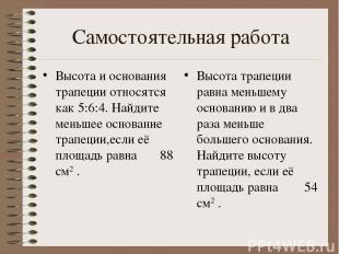 Cамостоятельная работа Высота и основания трапеции относятся как 5:6:4. Найдите