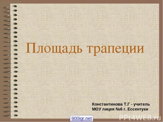 Площадь трапеции Константинова Т.Г - учитель МОУ лицея №6 г. Ессентуки 900igr.net