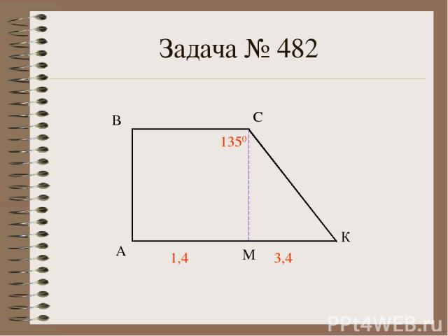 Задача № 482 А В С К М