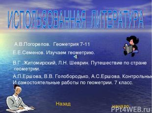 А.В.Погорелов. Геометрия 7-11 Е.Е.Семенов. Изучаем геометрию. В.Г .Житомирский,