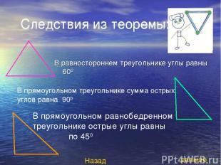 Следствия из теоремы: В равностороннем треугольнике углы равны 600 В прямоугольн