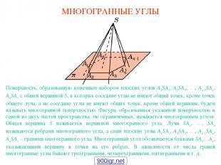 МНОГОГРАННЫЕ УГЛЫ Поверхность, образованную конечным набором плоских углов A1SA2