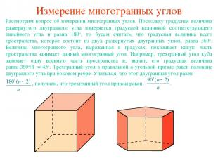 Измерение многогранных углов Рассмотрим вопрос об измерении многогранных углов.