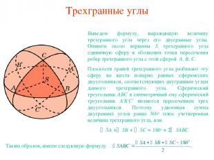 Трехгранные углы Выведем формулу, выражающую величину трехгранного угла через ег