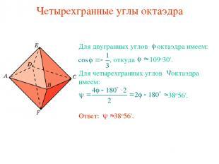 Четырехгранные углы октаэдра Для двугранных углов октаэдра имеем: , откуда 109о3