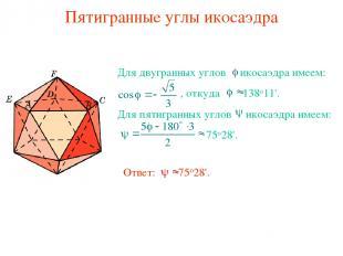 Пятигранные углы икосаэдра Для двугранных углов икосаэдра имеем: , откуда 138о11