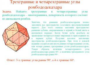 Трехгранные и четырехгранные углы ромбододекаэдра Задача. Найдите трехгранные и