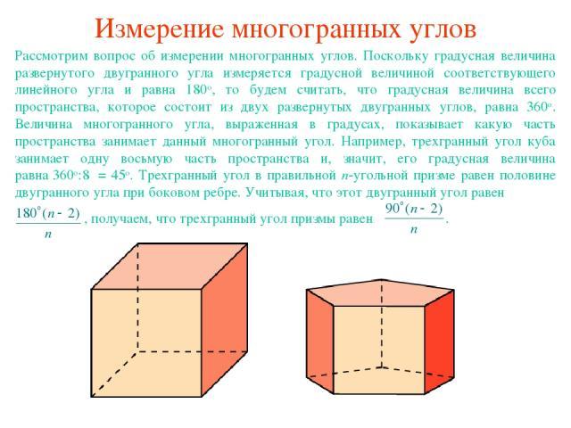 Измерение многогранных углов Рассмотрим вопрос об измерении многогранных углов. Поскольку градусная величина развернутого двугранного угла измеряется градусной величиной соответствующего линейного угла и равна 180о, то будем считать, что градусная в…