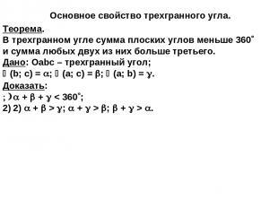 Теорема. В трехгранном угле сумма плоских углов меньше 360 и сумма любых двух из