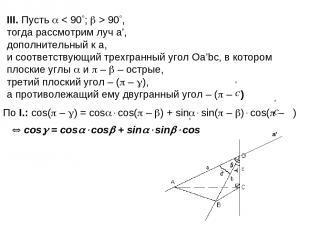 III. Пусть < 90 ; > 90 , тогда рассмотрим луч a', дополнительный к a, и соответс