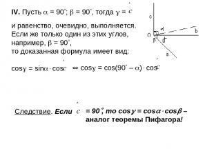 IV. Пусть = 90 ; = 90 , тогда = и равенство, очевидно, выполняется. Если же толь