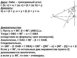 Доказательство I. Пусть < 90 ; < 90 ; (ABC) с. Тогда ОВС = 90 – < ОВА (следствие