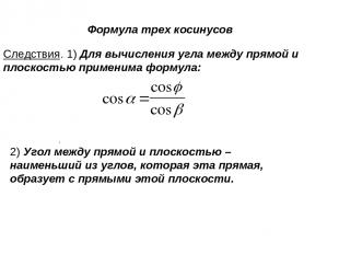 Формула трех косинусов . Следствия. 1) Для вычисления угла между прямой и плоско