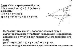 III. Рассмотрим луч c' – дополнительный лучу с и для трехгранного угла Оabc' исп