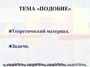 ТЕМА «ПОДОБИЕ» Теоретический материал. Задачи.