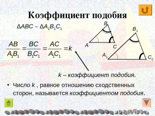 Коэффициент подобия Число k , равное отношению сходственных сторон, называется к