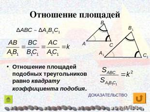 Отношение площадей Отношение площадей подобных треугольников равно квадрату коэф