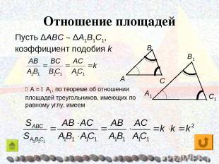 Отношение площадей Пусть ΔAΒC ~ ΔA1Β1C1, коэффициент подобия k A = A1, по теорем