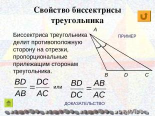 Свойство биссектрисы треугольника C B A Биссектриса треугольника делит противопо