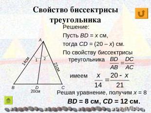 Свойство биссектрисы треугольника Решение: Пусть BD = x см, тогда CD = (20 – x)