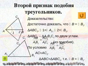 Доказательство: Достаточно доказать, что B = B1. ΔABC2, 1= A1, 2= B1, ΔABC2 ~ ΔA