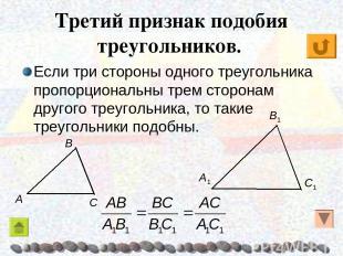 Третий признак подобия треугольников. Если три стороны одного треугольника пропо