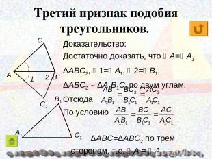 Третий признак подобия треугольников. Доказательство: Достаточно доказать, что A