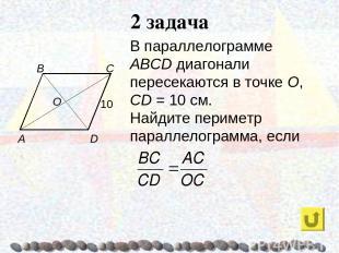 2 задача В параллелограмме ABCD диагонали пересекаются в точке О, CD = 10 см. На