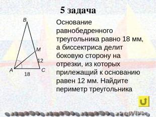 5 задача Основание равнобедренного треугольника равно 18 мм, а биссектриса делит