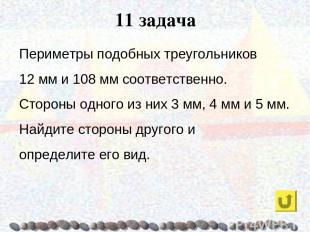 11 задача Периметры подобных треугольников 12 мм и 108 мм соответственно. Сторон