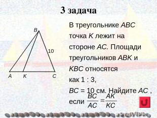 В треугольнике ABC точка K лежит на стороне АС. Площади треугольников АВK и KВС