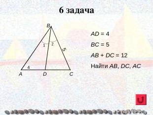 6 задача AD = 4 BC = 5 AB + DC = 12 Найти AB, DC, AC