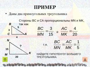 ПРИМЕР Даны два прямоугольных треугольника Стороны ΒC и CA пропорциональны MN и