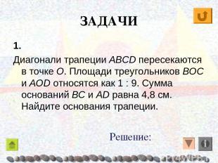 ЗАДАЧИ 1. Диагонали трапеции ABCD пересекаются в точке O. Площади треугольников