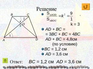 Решение . k = 3 AD + BC = = 3BC + BC = 4BC AD + BC = 4,8см (по условию) BC = 1,2