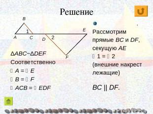 Решение ΔABC~ΔDEF Соответственно A = E B = F ACB = EDF E . Рассмотрим прямые BC