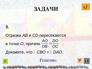 ЗАДАЧИ 3. Отрезки AB и CD пересекаются в точке O, причем . Докажите, что CBO = D