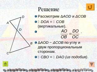 Решение Рассмотрим ΔAOD и ΔCOB DOA = COB (вертикальные). . ΔAOD ~ ΔCOB по углу и