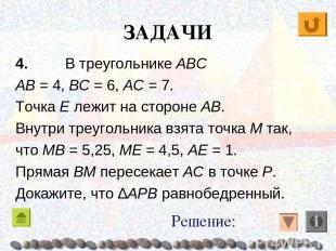 ЗАДАЧИ 4. В треугольнике ABC AB = 4, BC = 6, AC = 7. Точка E лежит на стороне AB